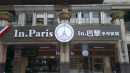 in-paris-bakery-chongqing