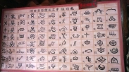naxi-alphabet